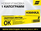 Новинка: Электроды ESAB в упаковке 1 кг.