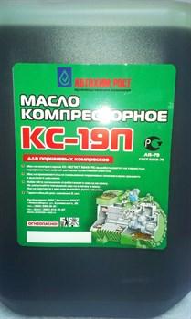 Масло компрессорное КС-19п - фото 13547